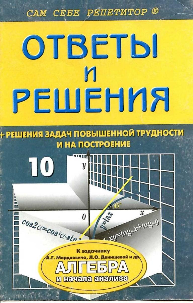 Алгебра 10 класс и начало анализа задачник мордкович