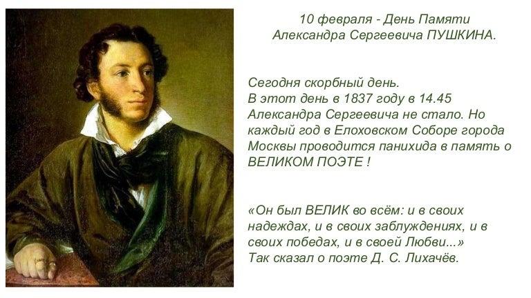 Открытка на день памяти пушкина, стартап