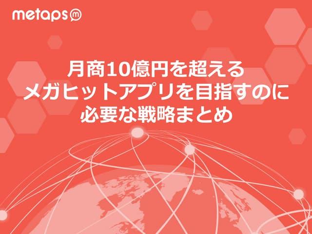 月商10億円を超えるメガヒットアプリを目指すのに必要な戦略まとめ《データ✕TVCM✕アプリ》