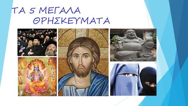 10 Τα 5 μεγάλα θρησκεύματα - Αντιγραφή