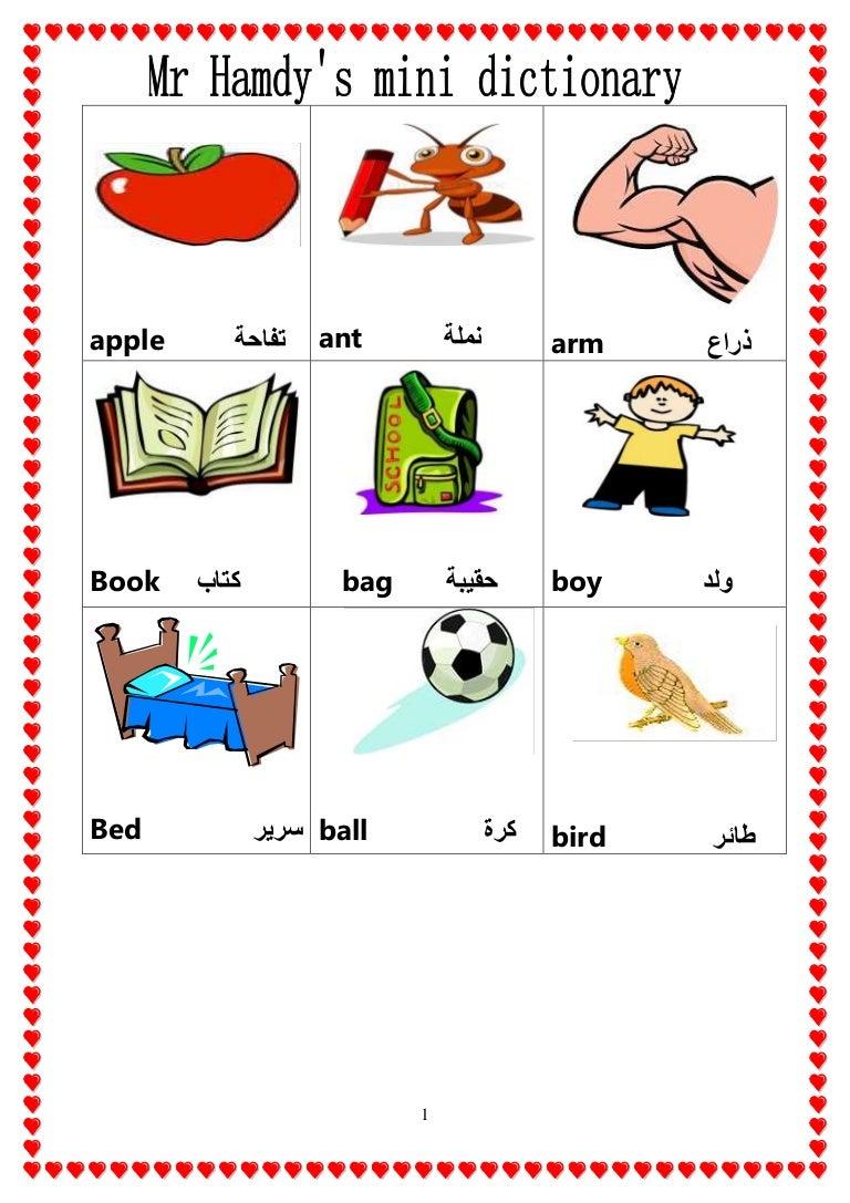 كتاب يساعدك على تعلم الانجليزي