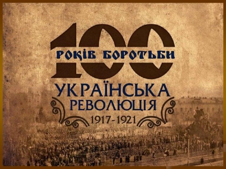 100 річчя Української революції