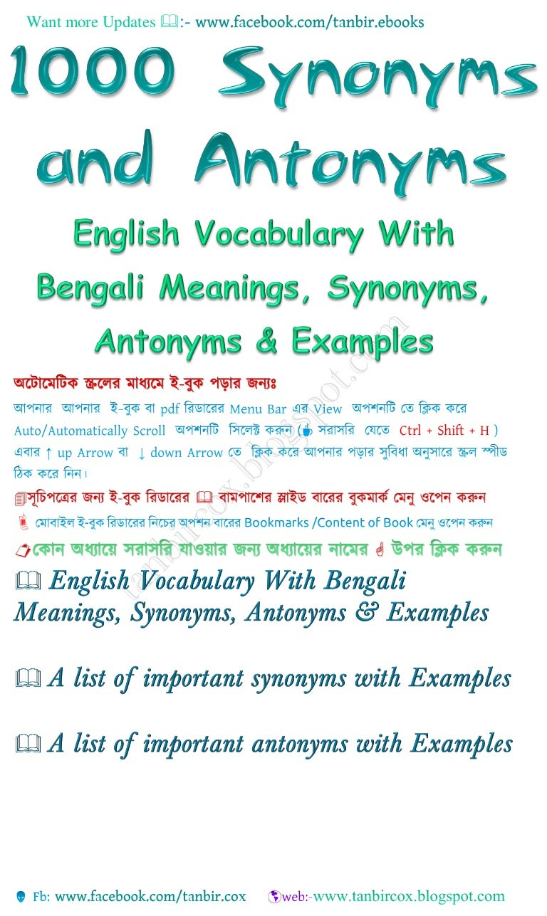 Worksheet Synonyms And Antonyms vocabulary with bengali meanings1000 synonyms antonyms