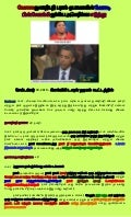 100112 obama   reality check (update)-tamil