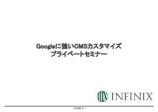 Googleに強い土台を作るためのマニアックSEO対策