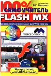 100 % самоучитель Macromedia Flash MX