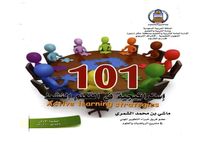 101 استراتيجية في التعلم النشط