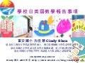 101一學校日Parents Day(富安國小沈佳慧)
