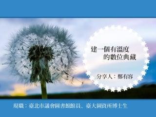LWC15建一個有溫度的數位典藏報告人:臺北市議會圖書館 鄭有容館員