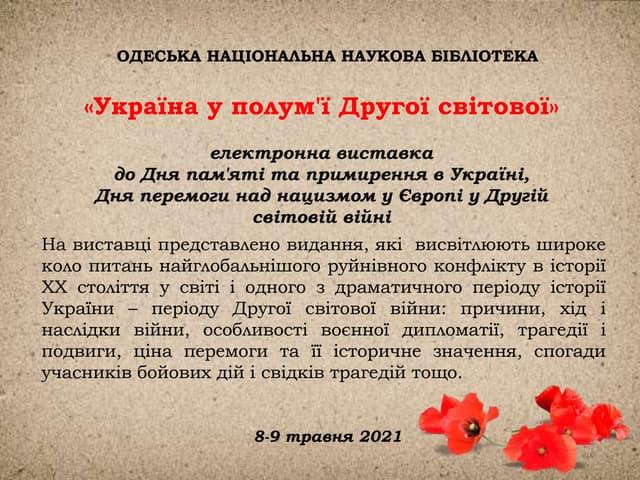 Україна у полум'ї Другої світової