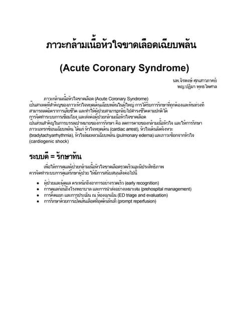Acute coronary syndrome 2010