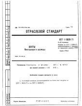 ост 1 10091 71
