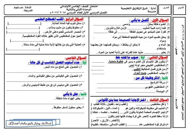 امتحان علوم الصف الخامس ت1 وحدة1+2  للعام الدراسي 2015-2016 م