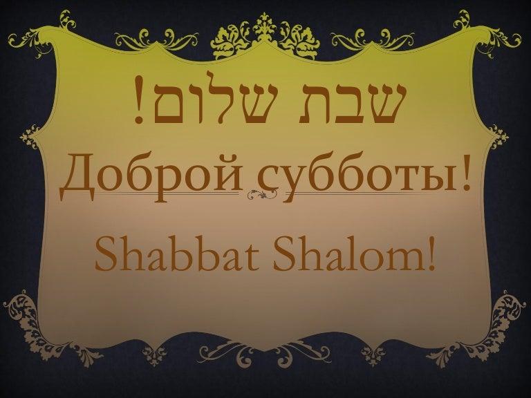 Открытки на иврите с добрым утром содержимого порошкового