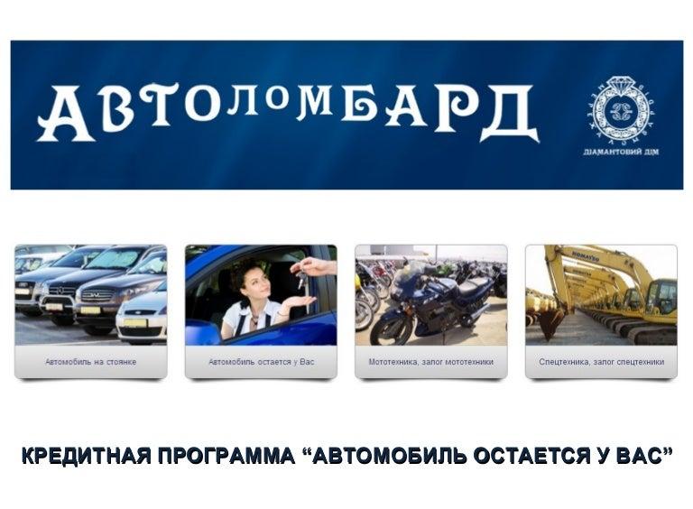 Автоломбард страховка авто под залог авто птс пермь