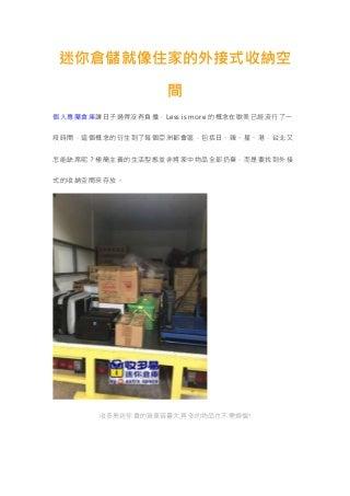 12.22 【永平 個人倉庫】極簡生活不能少了專屬倉儲