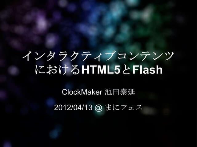 インタラクティブコンテンツにおけるHTML5とFlash