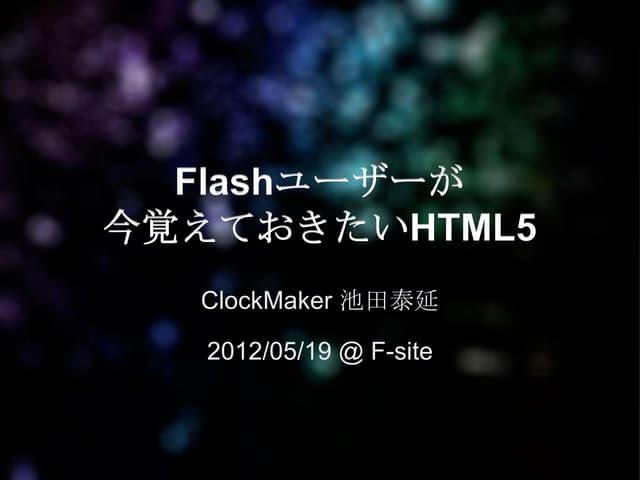 F-site発表資料「Flashユーザーが今覚えておきたいHTML5」