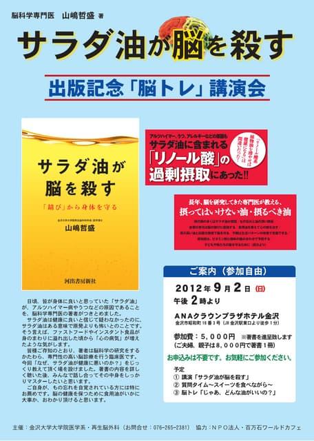 2012902「サラダ油が脳を殺す」出版記念 脳トレ講演会