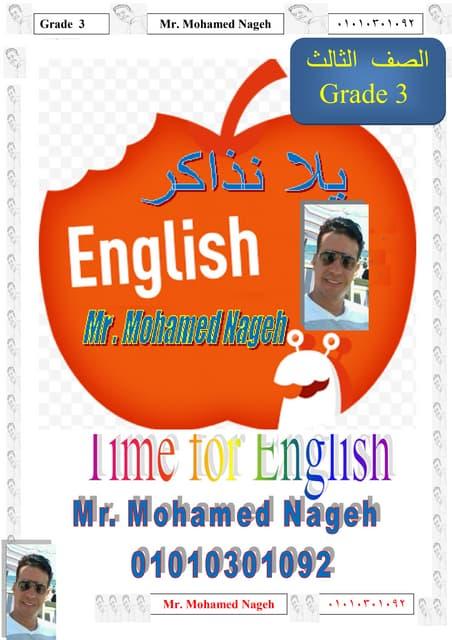 بنك أسئلة فى اللغة الإنجليزية على الوحدات الثلاثة الأولى للصف الثالث الابتدائى - الترم الأول
