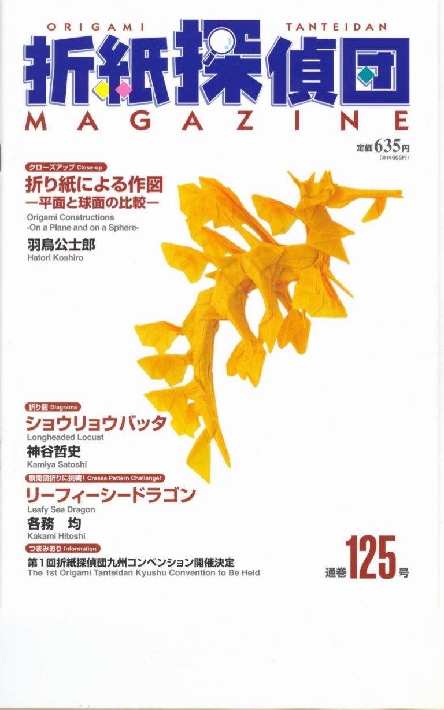Heavy Rain Dog Origami Diagram Complex Diagrams Pdf Tanteidan Magazine 125