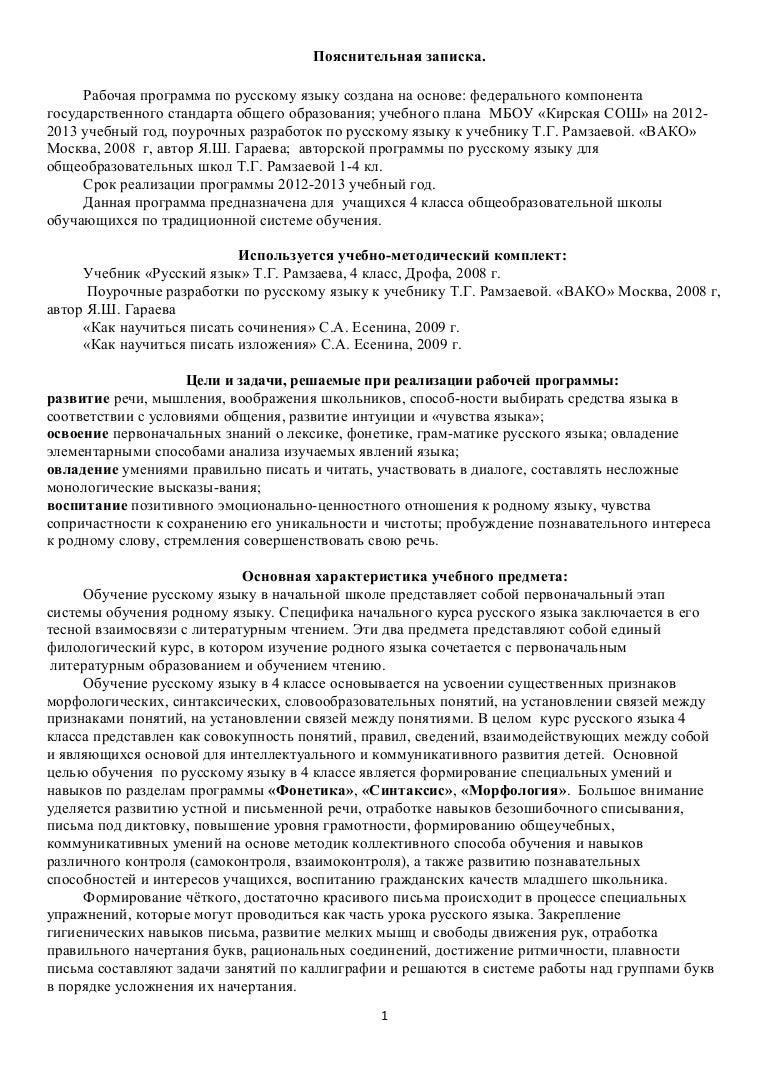 Диктант белочка 3 класс по русскому языку в разработках 2018 года к учебнику рамзаевой