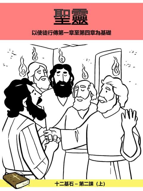 十二基石 – 第二課(上): 聖靈