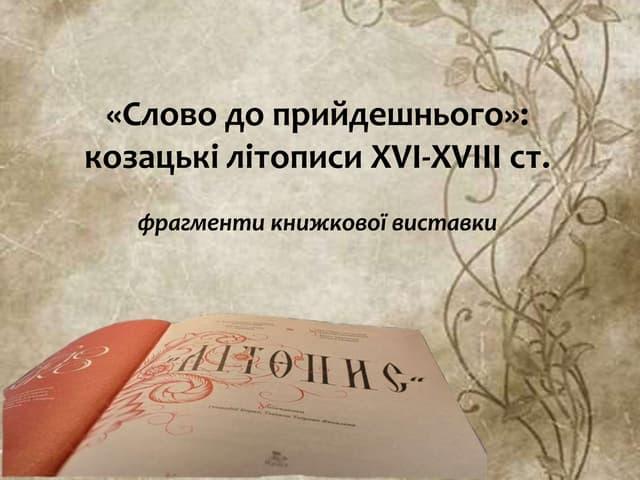 «Слово до прийдешнього: козацькі літописи XVI-XVIII ст.»: фрагменти книжкової виставки.