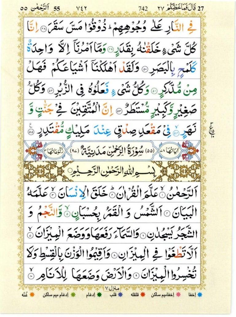 surah nuh pdf download