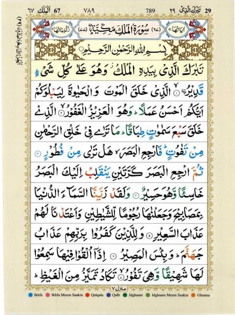 Quran With Tajwid Surah 67 القرآن سورۃ الملك Al Mulk Pdf
