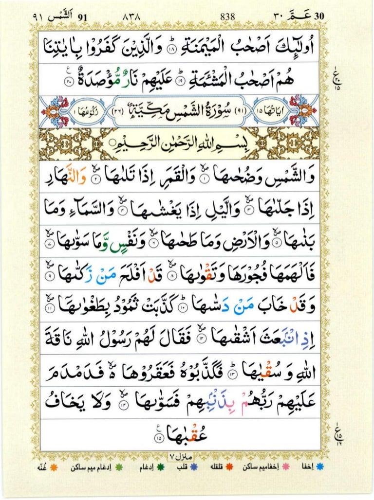 Quran With Tajwid Surah 91 القرآن سورۃ الشمس Ash Shams Pdf