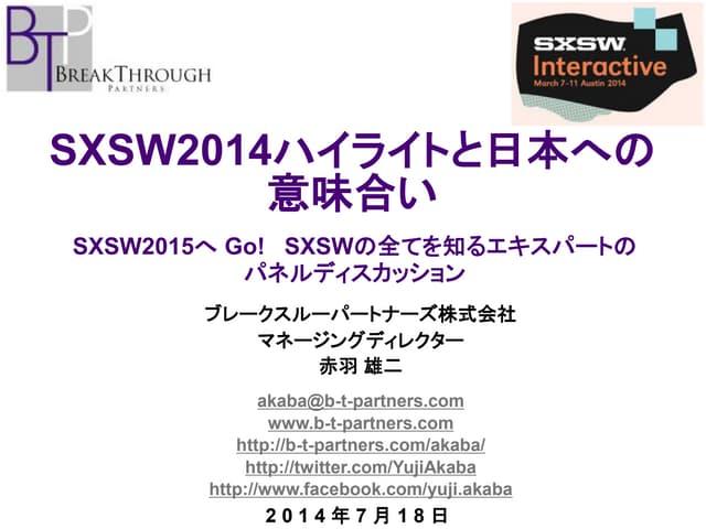 SXSW2014ハイライトと日本への意味合い