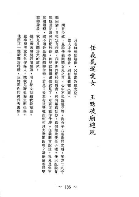 巧奇冤-第14卷