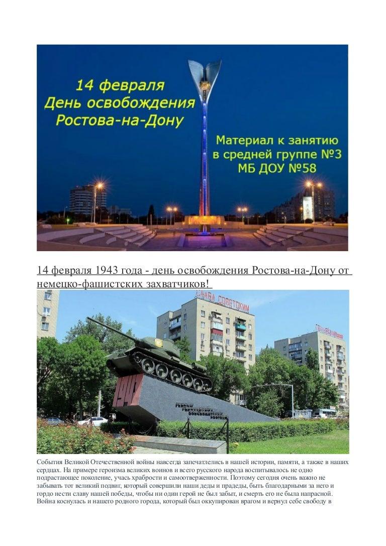 Открытки на день освобождения ростова, картинки днем