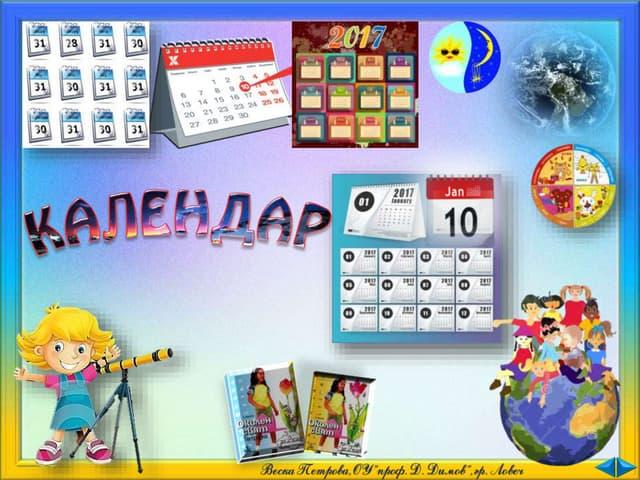 14. Календар - ОС, Анубис - В. П.