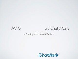 AWSのおはなし at ChatWork