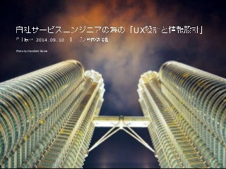 【社内勉強会資料】自社サービスエンジニアの為の「UX設計と情報設計」