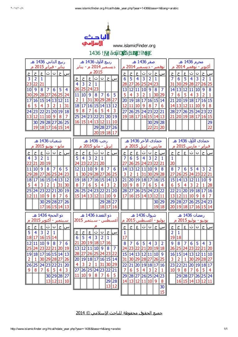 1436 التقويم الهجري
