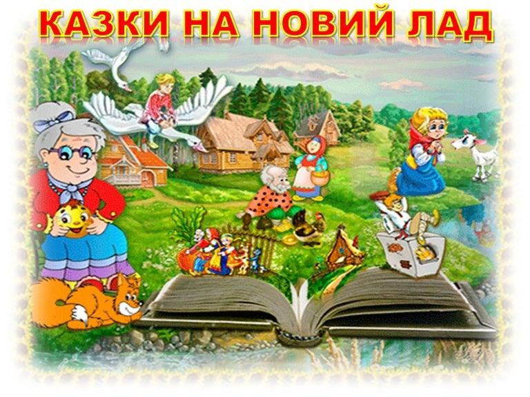 Анимации по сказкам в картинках, поздравления курбан