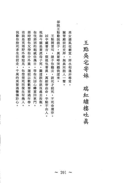 巧奇冤-第15卷