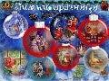 15. Зимни празници - ОС, Анубис, В. П.