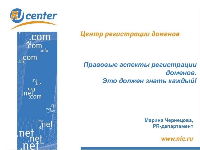 регистрация недорого домена