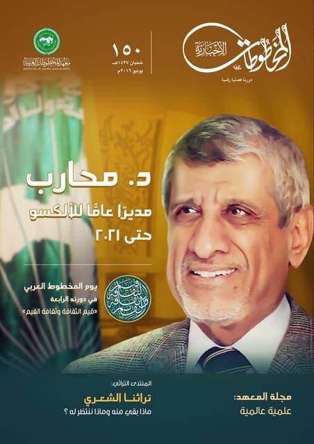 العدد 150 من  مجلة المخطوطات الإخبارية التابعة لمعهد المخطوطات العربية