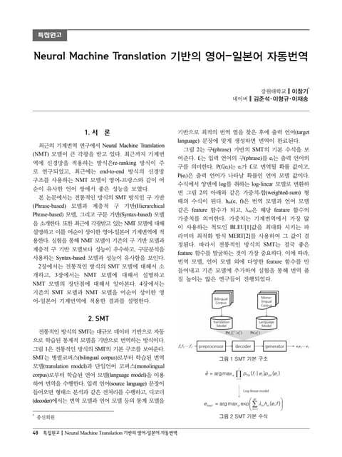 Neural Machine Translation 기반의 영어-일본어 자동번역