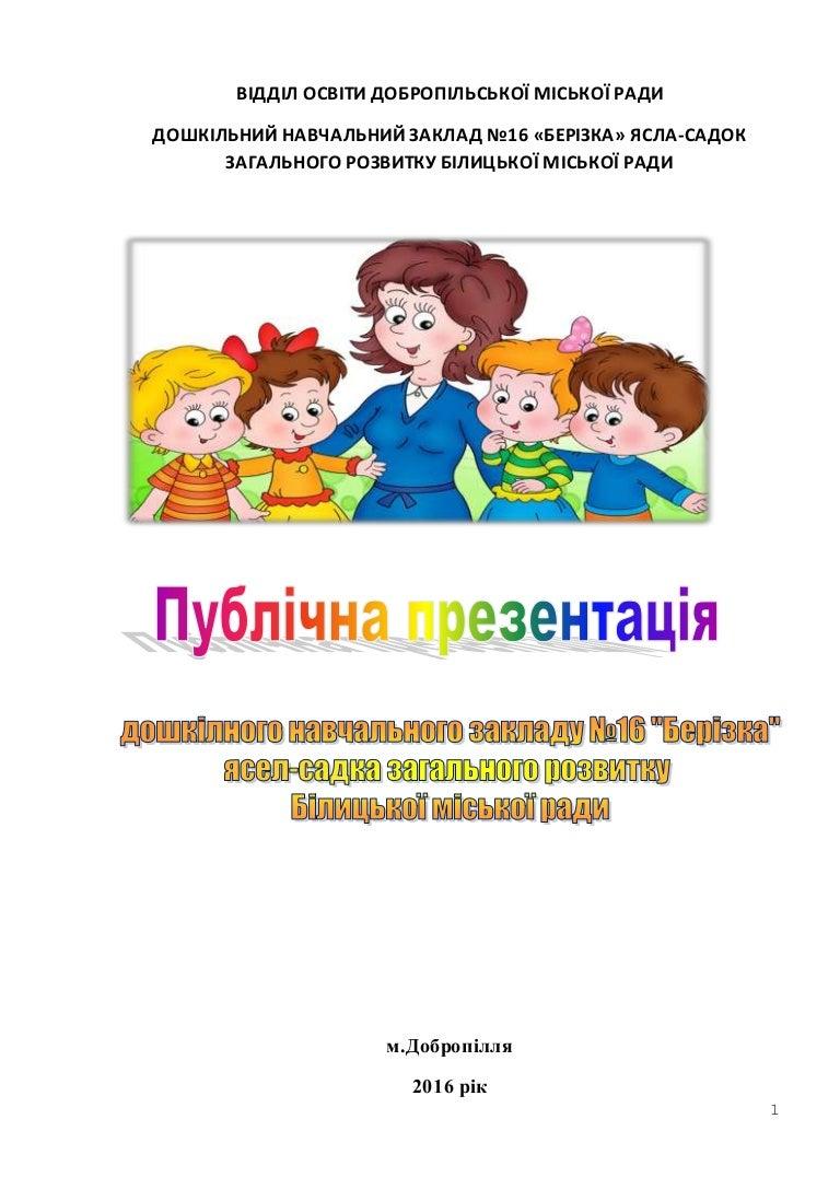 Українське дошкілля програма днз.