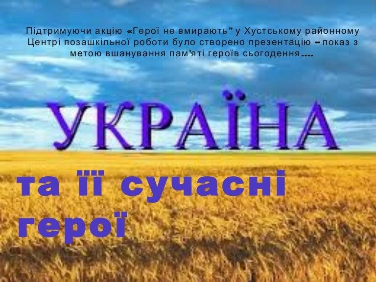 день гідності і свобод 16р