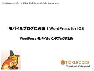 モバイルブログに必須!WordPress for iOS 〜WordPress モバイルハンドブックまとめ〜
