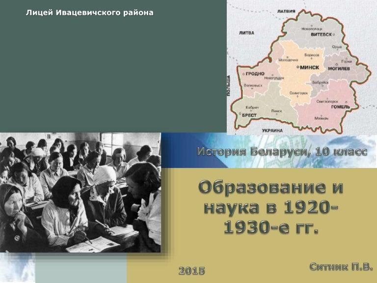 Скачать книгу по истории беларуси 10 класс