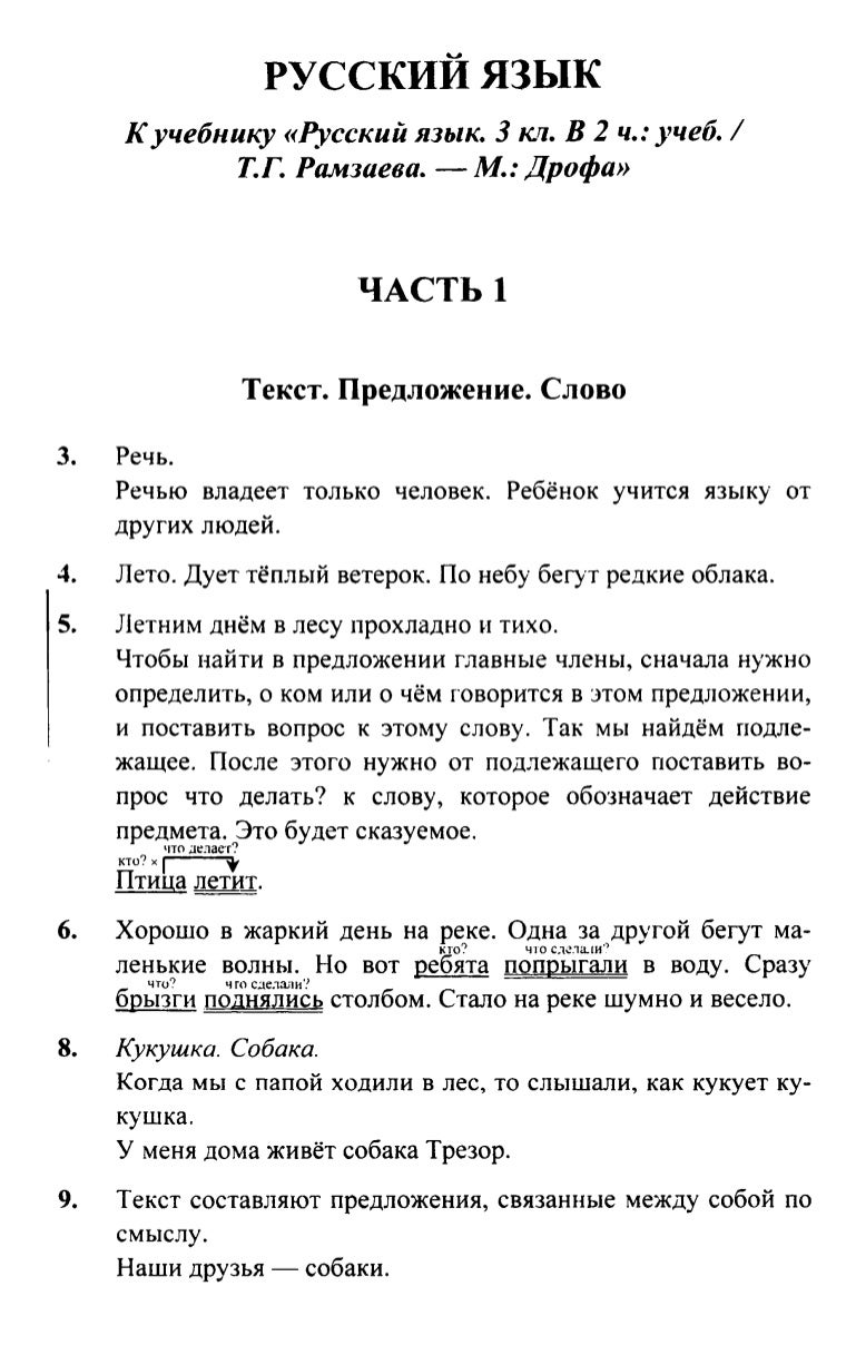 Решебник По Русскому Языку 1 Класс Рамзаева Скачать
