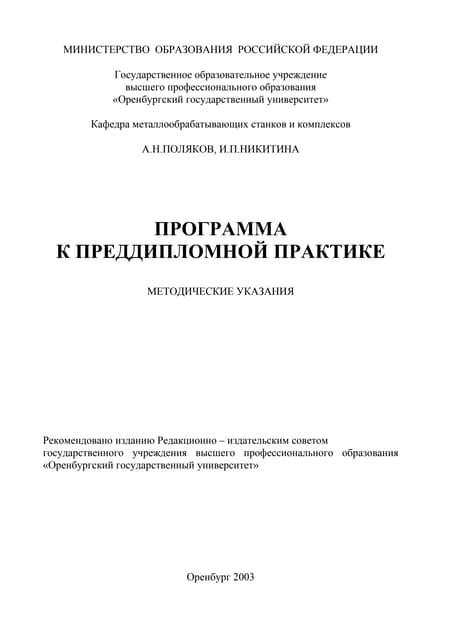 программа к преддипломной практике